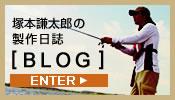塚本謙太郎のブログへリンク