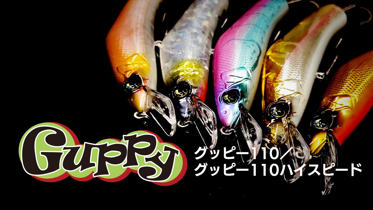 GUPPY110 / GUPPY110HighSpeed