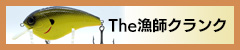 The漁師クランク